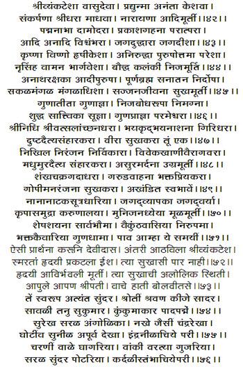 venkatesh-stotra-in-marathi4