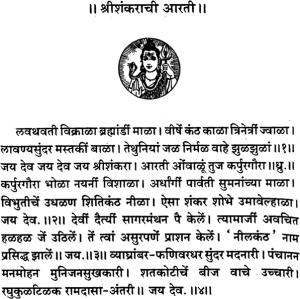 shankarachi aarti lyrics