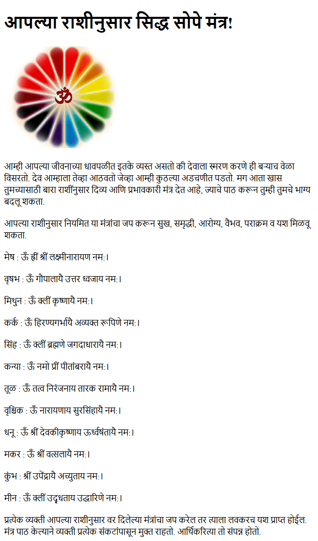rashi mantra in hindi