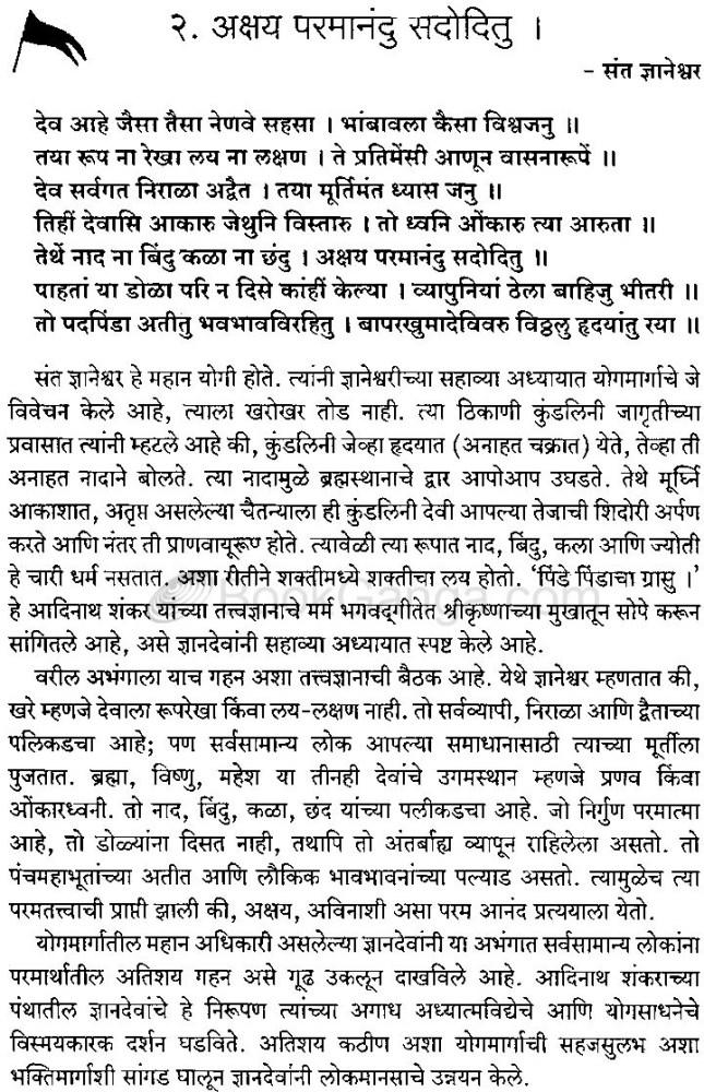 sant dnyaneshwar poems in marathi