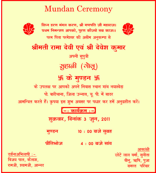 Mundan invitation card complete hindu gods and godesses chalisa mundan invitation card complete hindu gods and godesses chalisa mantras stotras collection complete hindu gods and godesses chalisa mantras stopboris Images