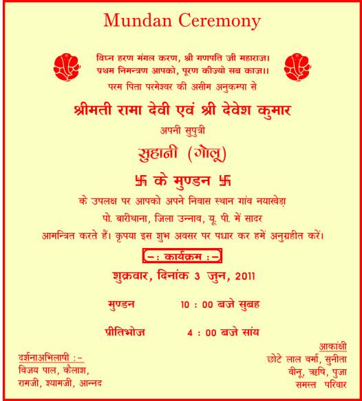 Mundan invitation card complete hindu gods and godesses chalisa mundan invitation card complete hindu gods and godesses chalisa mantras stotras collection complete hindu gods and godesses chalisa mantras stopboris Choice Image