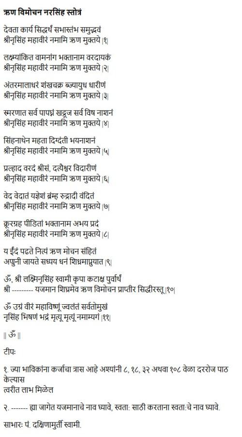 runa vimochana narasimha stotra in hindi marathi sanskrit
