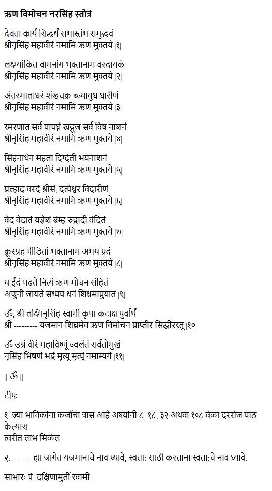 runa vimochana narasimha stotra in hindi marathi sanskrit