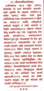 015 - Mugadal Puran Ganadheesh Stotram