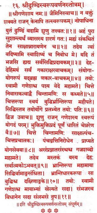 016 - Dhundhi Swarup Varnan Stotram