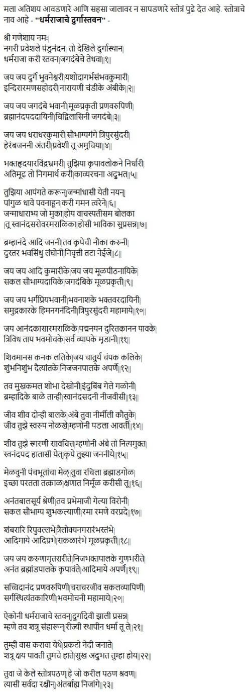 durga stotra by yudhisthira