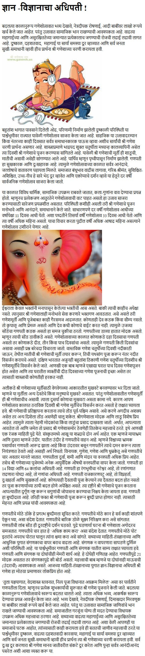 10 lines on ganesh chaturthi