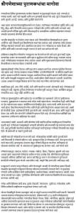 ganpati story in marathi