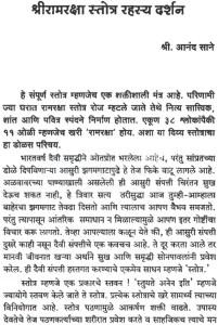 ram raksha stotra benefits