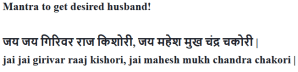 Mantra to get desired husband