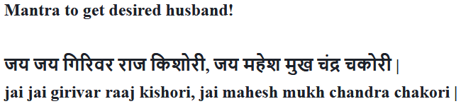 Mantra to get desired husband