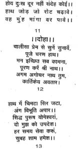 baba balak nath chalisa baba balak nath chalisa in hindi download baba balak nath chalisa in hindi pdf baba balak nath chalisa in punjabi baba balak nath chalisa mp3 song baba balak nath chalisa pdf baba balak nath chalisa lyrics in hindi baba balak nath ji chalisa in hindi baba balak nath aarti