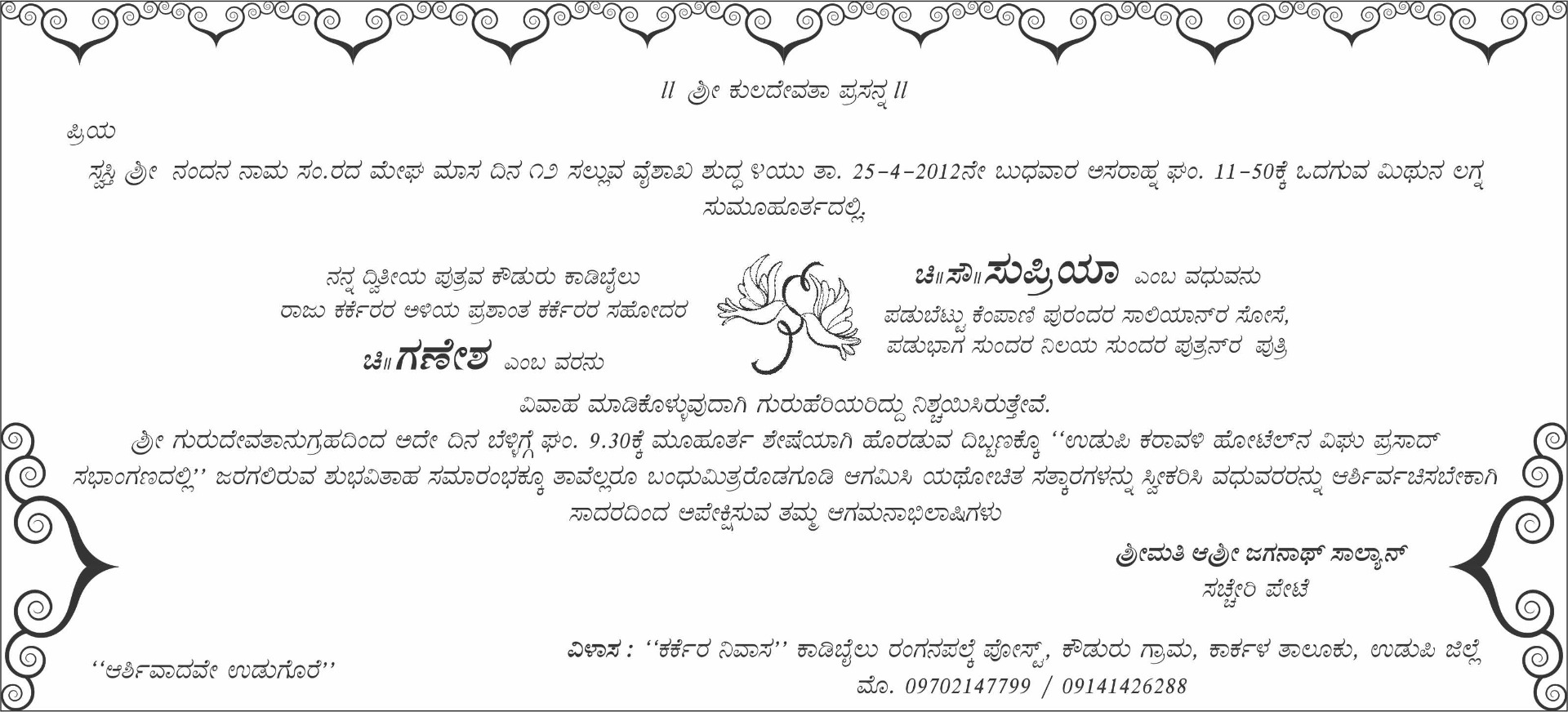 Results for Wedding Invitation Wording For Friends In Kannada
