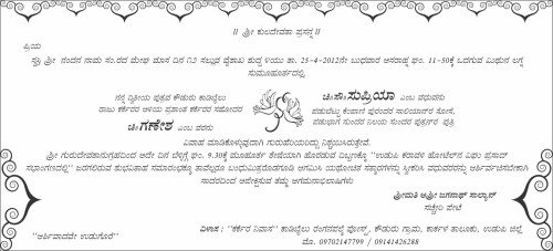 kannada wedding invitation text marriage invitation wordings in kannada language wedding invitation wording for friends in kannada kannada marriage invitation for friends wedding invitation quotes in kannada friends wedding invitation cards in kannada friends wedding card in kannada kannada personal wedding card matter funny wedding invitation in kannada