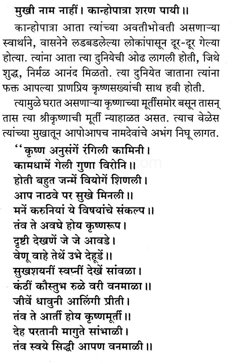 sant kanhopatra information in marathi sant kanhopatra short information in marathi sant kanhopatra marathi natak information about kanhopatra in marathi language kanhopatra poems sant kanhopatra information in hindi kanhopatra tree sant janabai information in marathi information about saints in marathi language