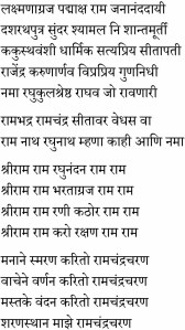 jyotiba dhyan mantra