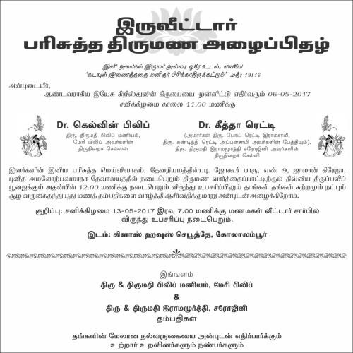 Wedding invitation wording in tamil sample complete hindu gods and wedding invitation wording in tamil sample marriage invitation wordings in tamil language tamil wedding invitation wordings filmwisefo