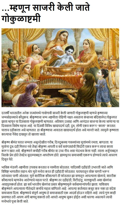 Information about Gokulashtami
