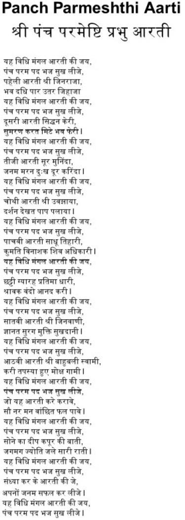 Panch Parmeshthi Aarti