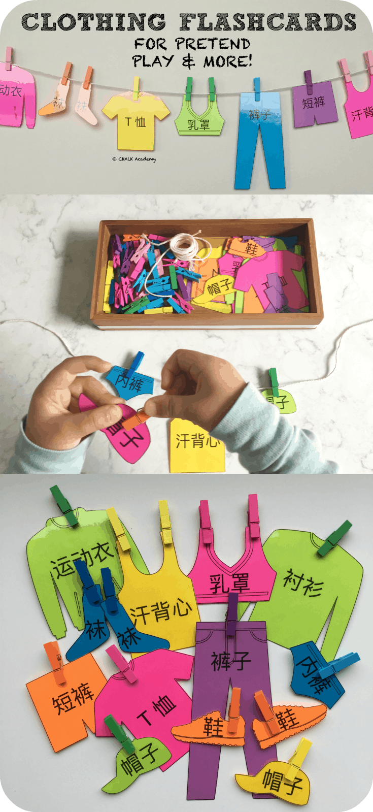 Clothing flashcards for color matching, pretend play, and more!  Fun way to strengthen fine motor skills and practice reading sight words!  Free printables available in Simplified Chinese, Traditional Chinese, English, & Korean. Preschool | Elementary school | Homeschool | Montessori