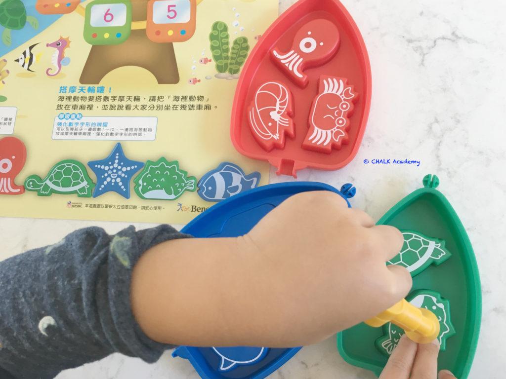 巧虎 (Qiao Hu) fishing toy