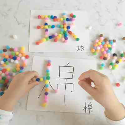 Writing 棉球 with Pom Poms!
