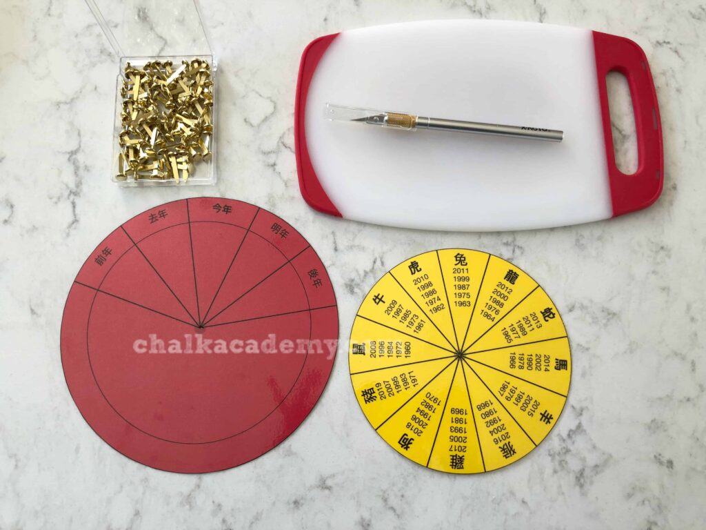 Chinese Zodiac Wheel - Chinese New Year printable in simplified and traditional Chinese
