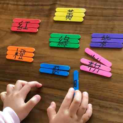 Craft Stick Puzzles – A Fun Way to Learn Color Names in Chinese!