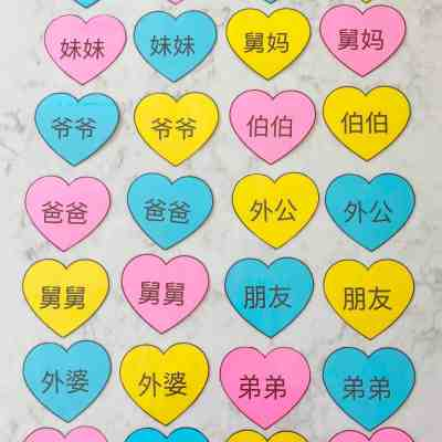 Learn About Chinese Family Members with Valentine's Day Printable Heart Matching Game