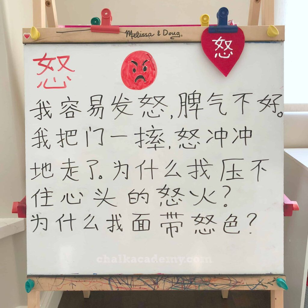 Learning Chinese 心 (heart) radical - practicing reading sentences on Melissa & Doug Easel