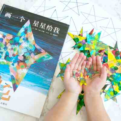 Eric Carle 画一个星星给我 (Draw Me a Star) – Book Review & Activity!