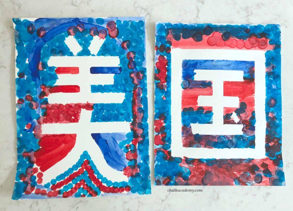 Tape Resist Chinese Literacy Activity