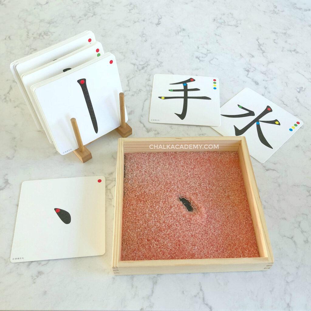 Montessori Salt Writing and Chinese Sandpaper cards