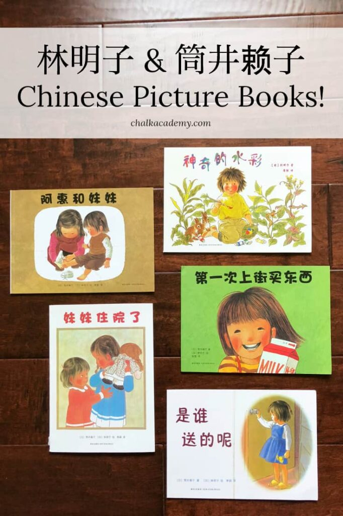 林明子 and 筒井赖子 Realistic Chinese Picture Books