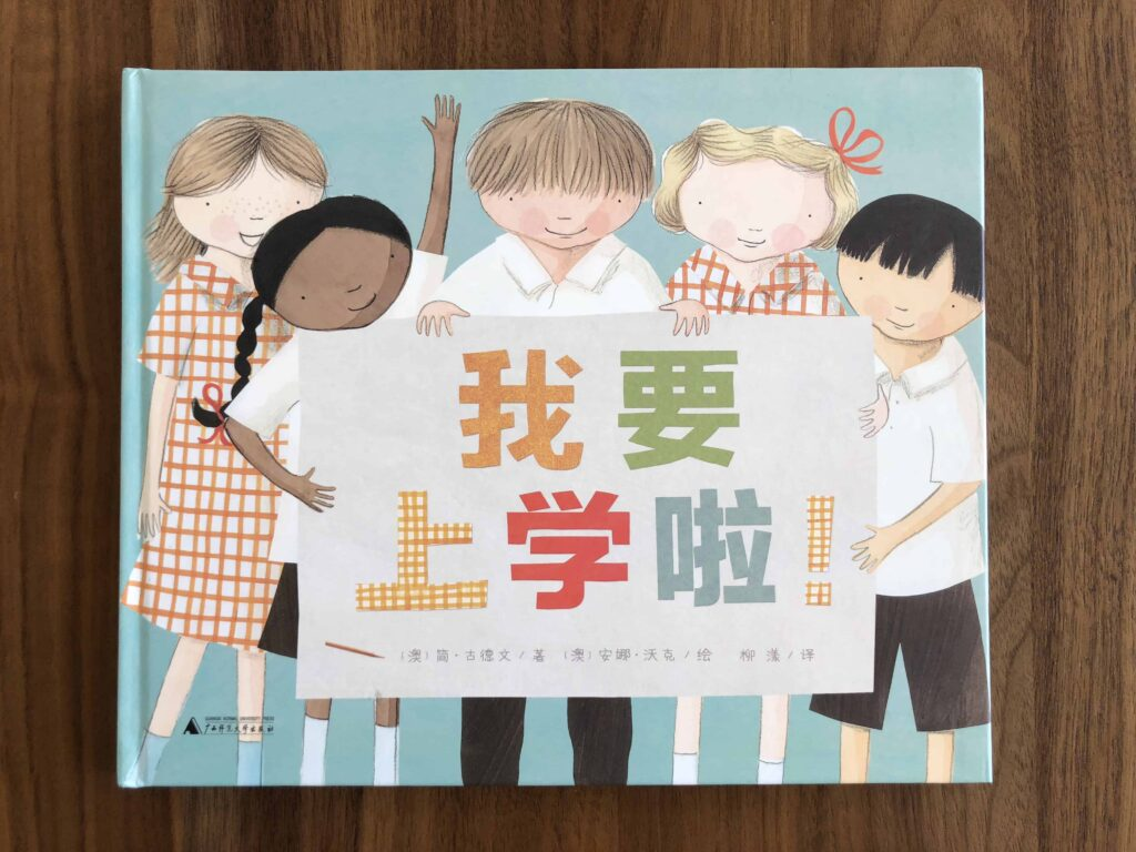 我要上学啦! (Starting School) Jane Godwin picture book