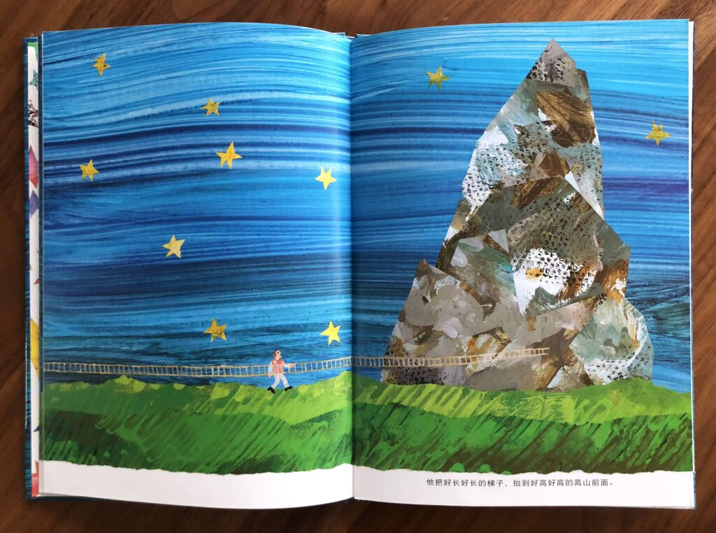 爸爸,我要月亮 (Papa, Please Get The Moon For Me) Eric Carle Book