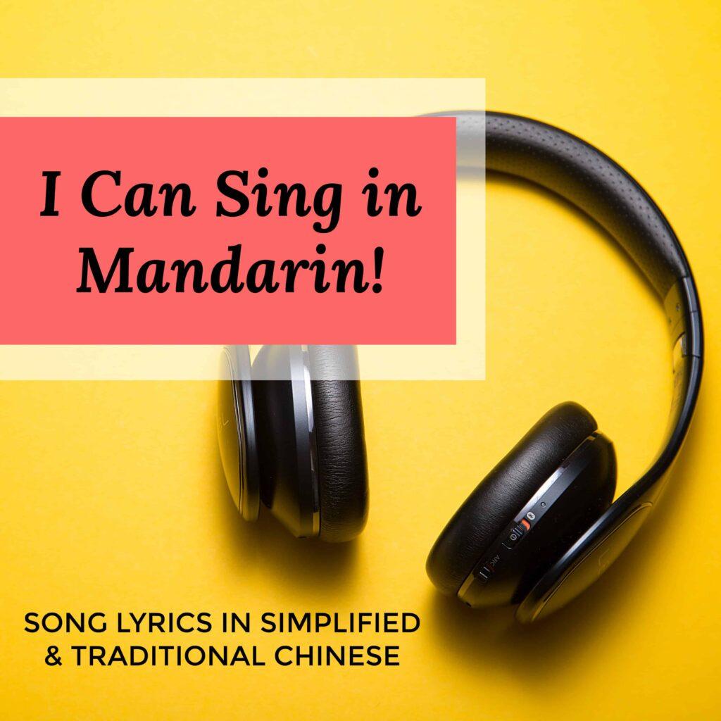 I CAN SING IN MANDARIN LYRICS SIMPLIFIED & TRADITIONAL CHINESE