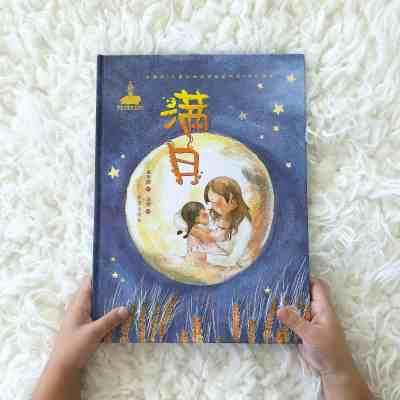 满月 (Full Moon) – A Touching Story About a Young Chinese Adoptee