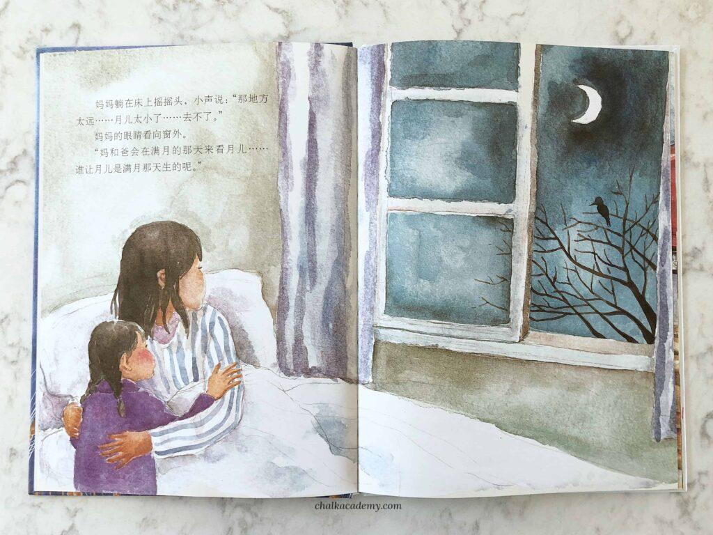满月 (Mǎnyuè / Full Moon) 保冬妮