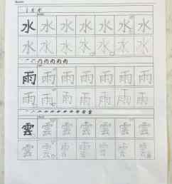 Chinese Writing Worksheets - Simplified and Traditional Chinese [ 1024 x 797 Pixel ]