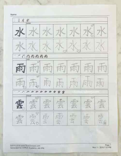small resolution of Chinese Writing Worksheets - Simplified and Traditional Chinese
