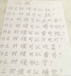 How I Taught My Child 1000 Chinese Characters as a Non-Fluent Speaker [ 1024 x 1024 Pixel ]