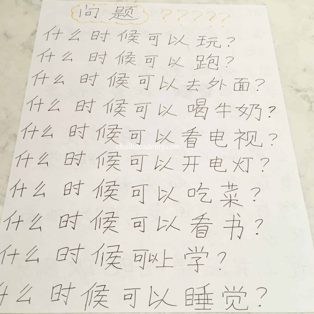 hight resolution of How I Taught My Child 1000 Chinese Characters as a Non-Fluent Speaker