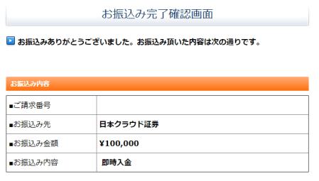 10万円即時入金