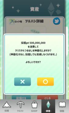 5億で神格化