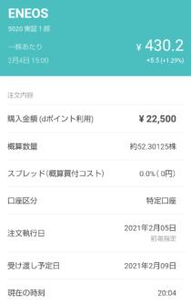 ENEOS買い注文確認画面
