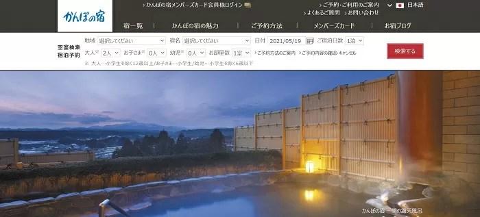 かんぽの宿のトップページの画像