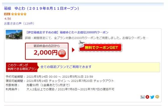 楽天トラベル2,000円オフクーポン