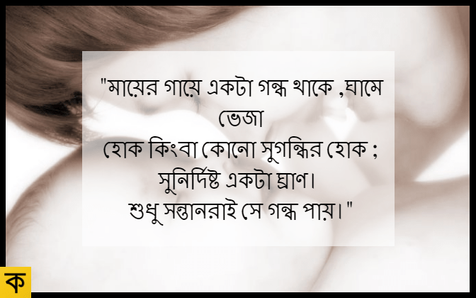 Quotes on Mother in Bengali - মায়ের জন্য